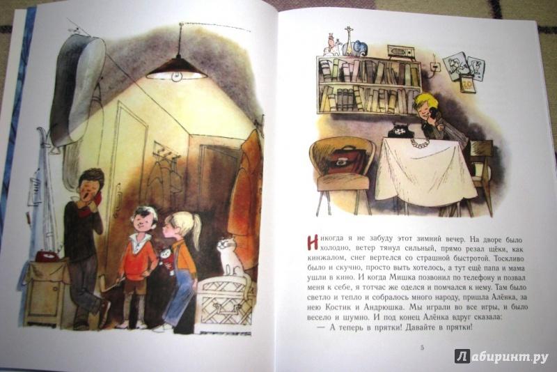 Иллюстрация 30 из 73 для Двадцать лет под кроватью - Виктор Драгунский   Лабиринт - книги. Источник: Бог в помощь