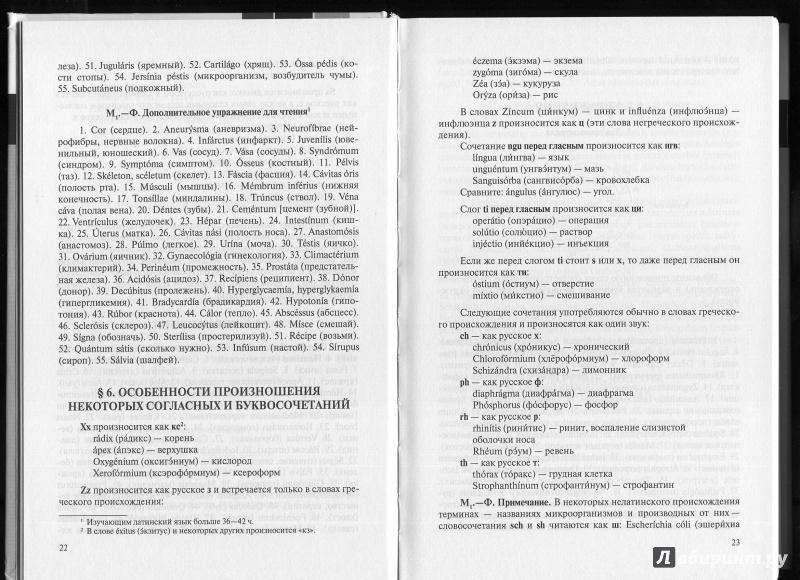 Учебник латинского языка для учащихся медицинских и фармацевтических училищ городкова