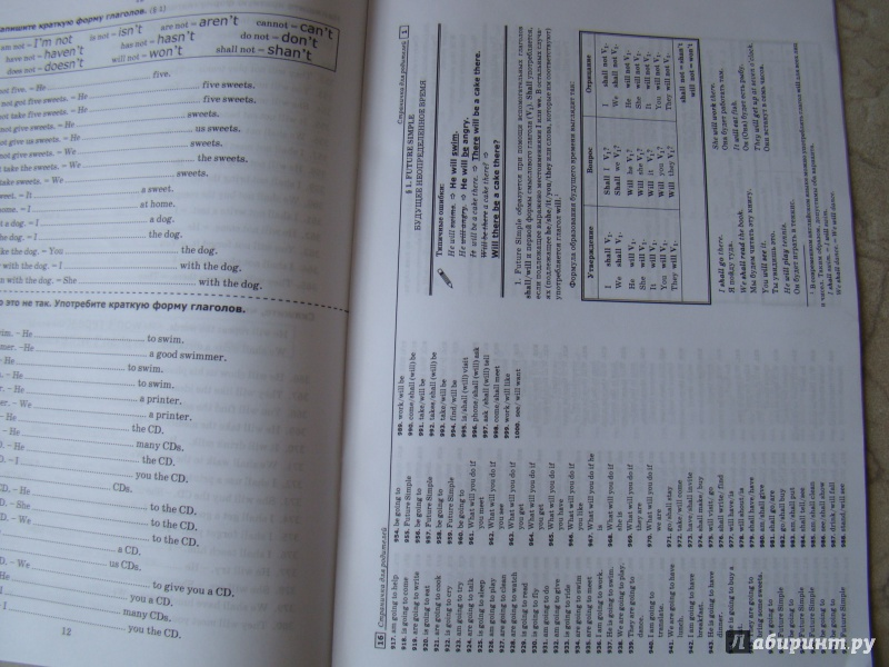 Тренировочные примеры по английскому языку гдз
