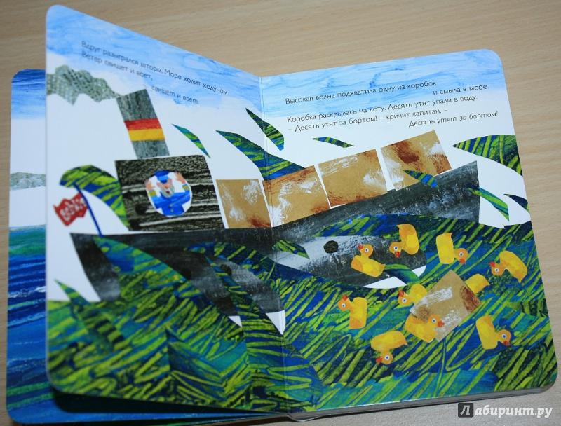 Иллюстрация 28 из 45 для Десять резиновых утят - Эрик Карл | Лабиринт - книги. Источник: Ассол