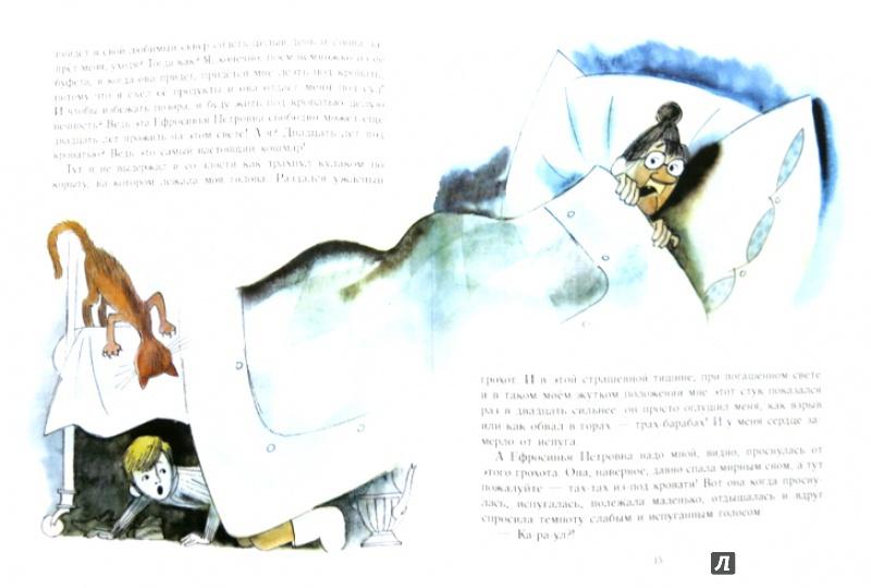 Иллюстрация 13 из 73 для Двадцать лет под кроватью - Виктор Драгунский | Лабиринт - книги. Источник: Mila