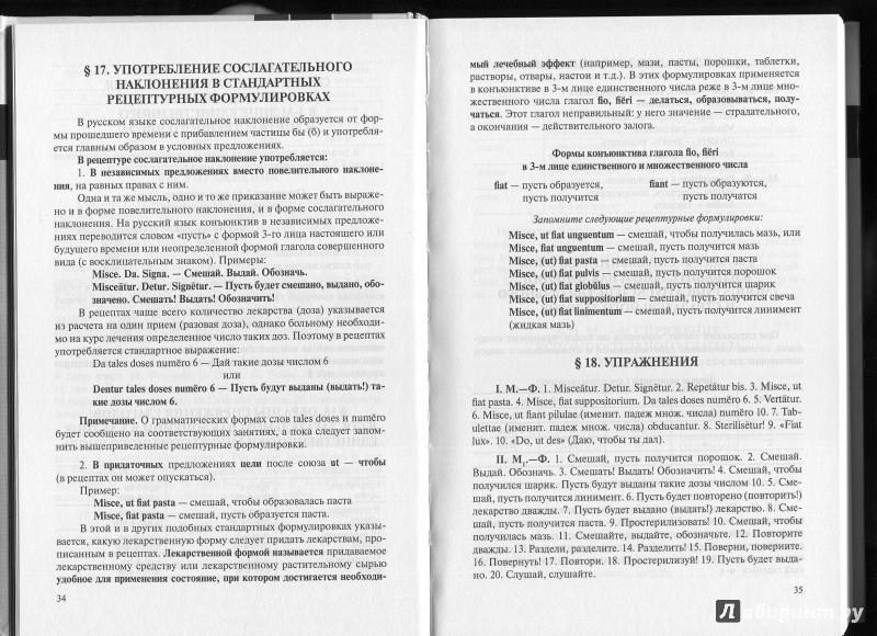 Латинскому 1999 городкова по языку решебник