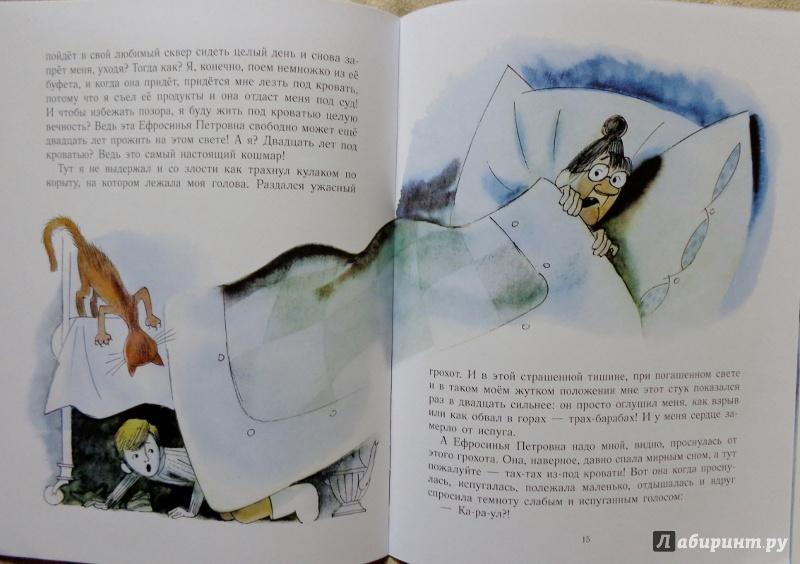 Иллюстрация 22 из 73 для Двадцать лет под кроватью - Виктор Драгунский | Лабиринт - книги. Источник: Матти Суоми