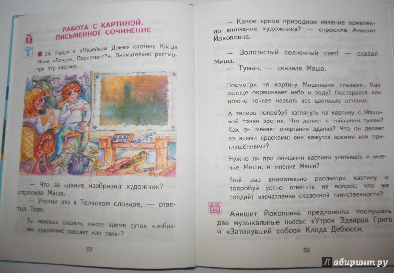 Решебник по русскому языку 3 класс каленчук малаховская