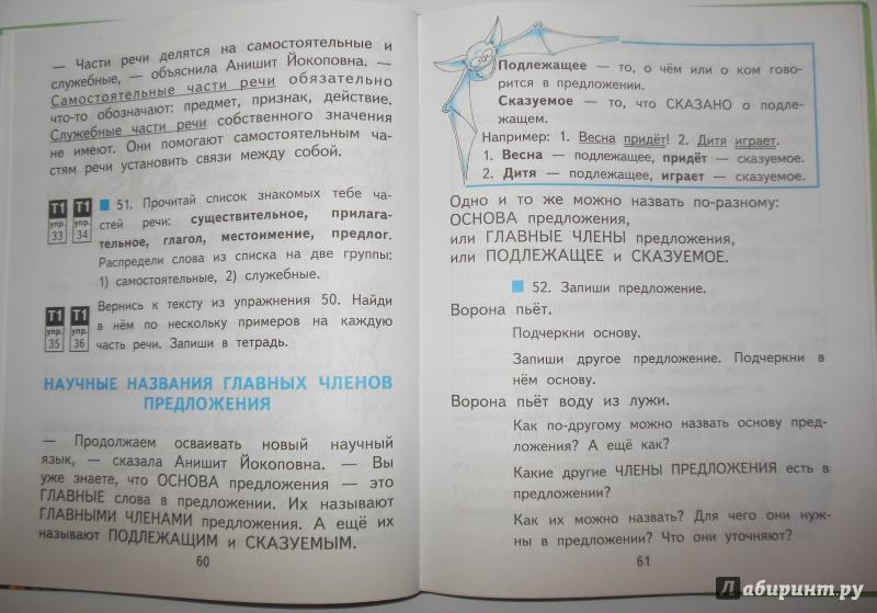 Решебник По Русскому Языку 2 Класс Чуракова Часть 1 Тетрадь