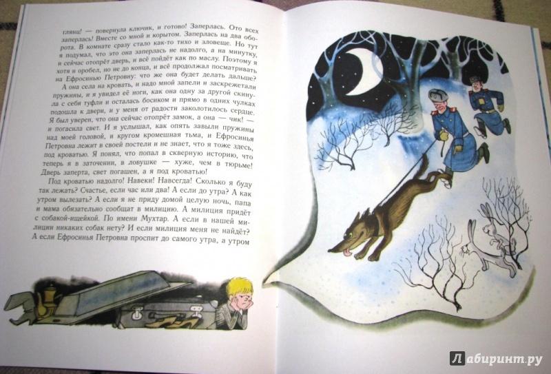 Иллюстрация 34 из 73 для Двадцать лет под кроватью - Виктор Драгунский   Лабиринт - книги. Источник: Бог в помощь