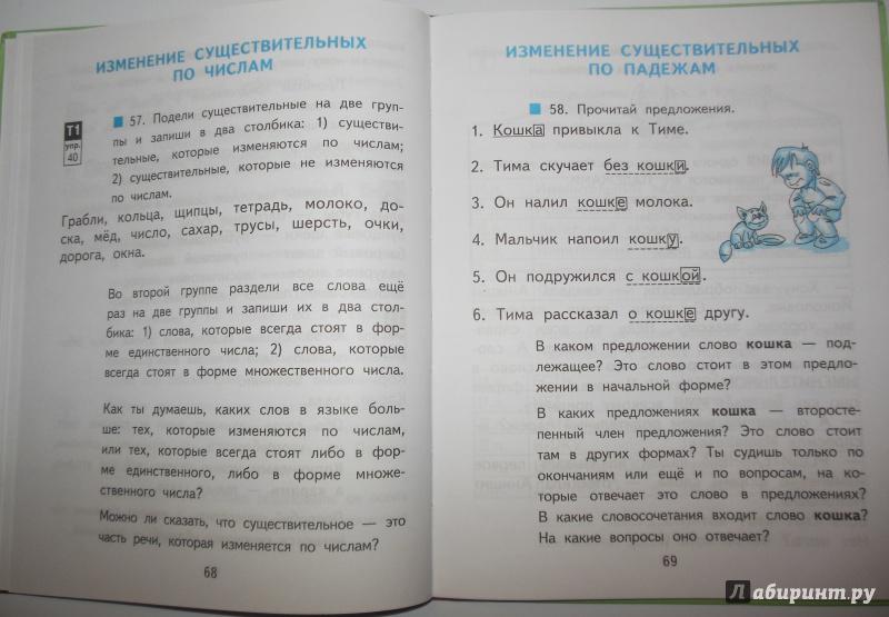 Язык каленчук 3 русский 4 часть гдз класса м.