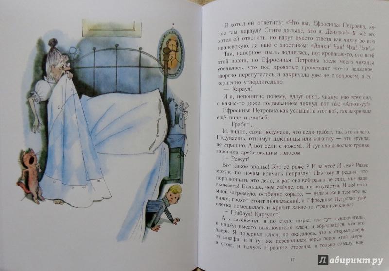 Иллюстрация 23 из 73 для Двадцать лет под кроватью - Виктор Драгунский   Лабиринт - книги. Источник: Матти Суоми