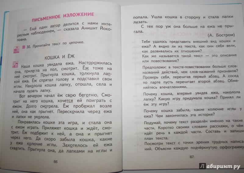 Язык байкова каленчук 3 4 чуракова решебник русский класс часть
