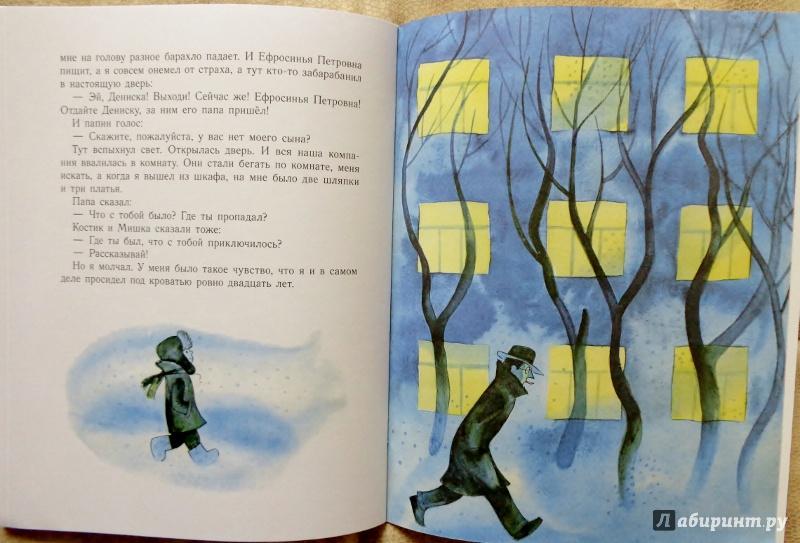 Иллюстрация 24 из 73 для Двадцать лет под кроватью - Виктор Драгунский | Лабиринт - книги. Источник: Матти Суоми
