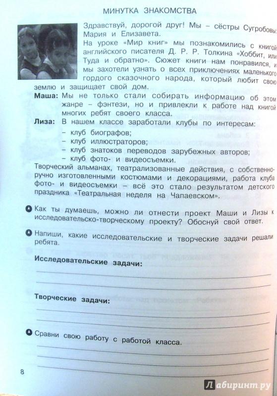 2 деятельности р.с.сизова проектной по решебник класс