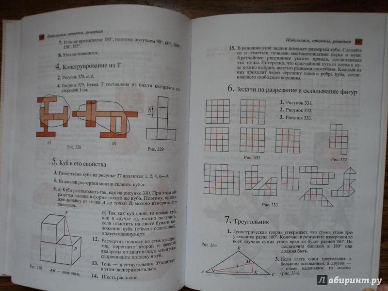 шарыгин геометрия 6 решебник наглядная класс гдз