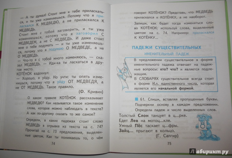Чуракова каленчук решебник по учебник языку байкова 3 класса русскому