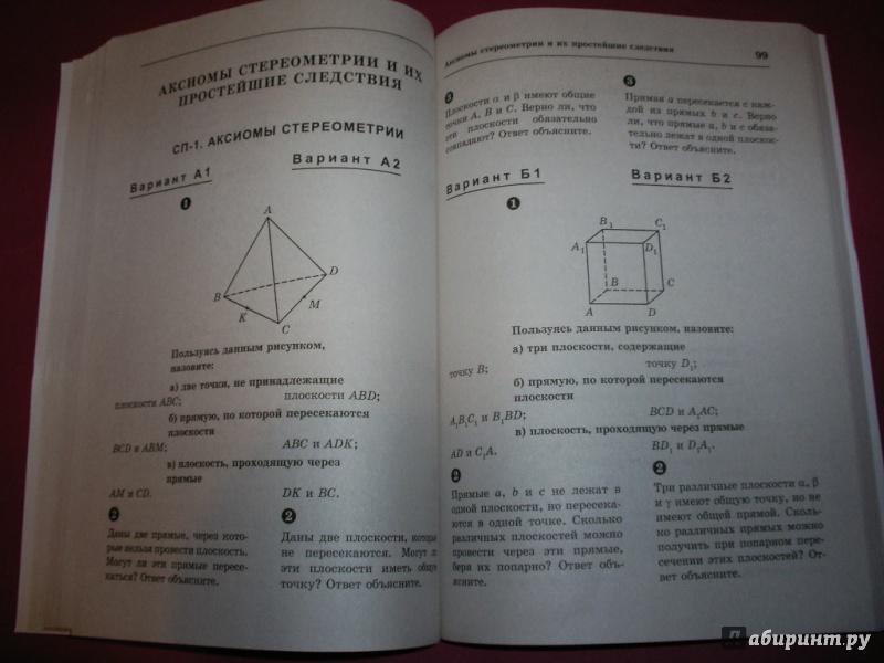 Геометрия 10 Ершова Голобородько Гдз Онлайн