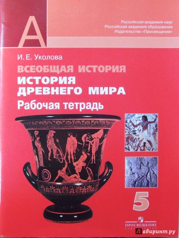 решебники по истории древнего мира