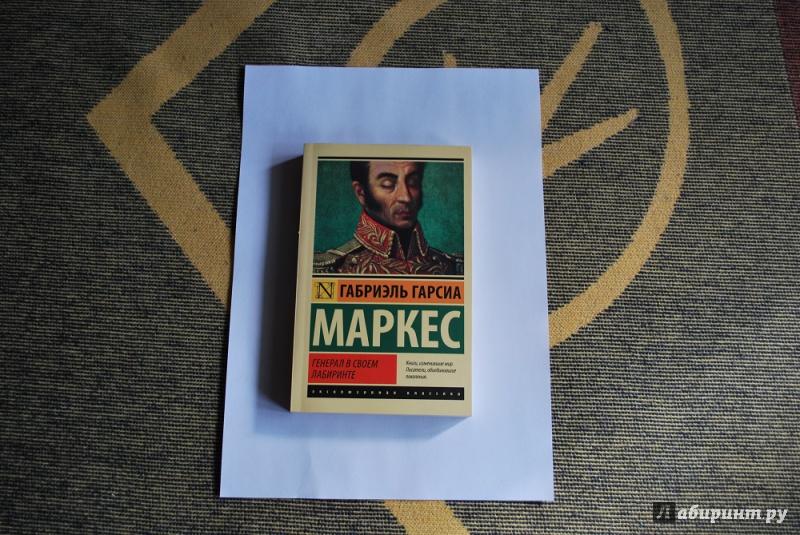 Иллюстрация 1 из 17 для Генерал в своем лабиринте - Маркес Гарсиа | Лабиринт - книги. Источник: Журавлёва  Анна