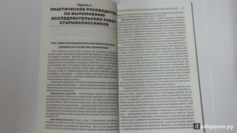 Иллюстрация 1 из 6 для Исследовательская и проектная работа школьников. 5-11 классы - Леонтович, Саввичев | Лабиринт - книги. Источник: Jesse