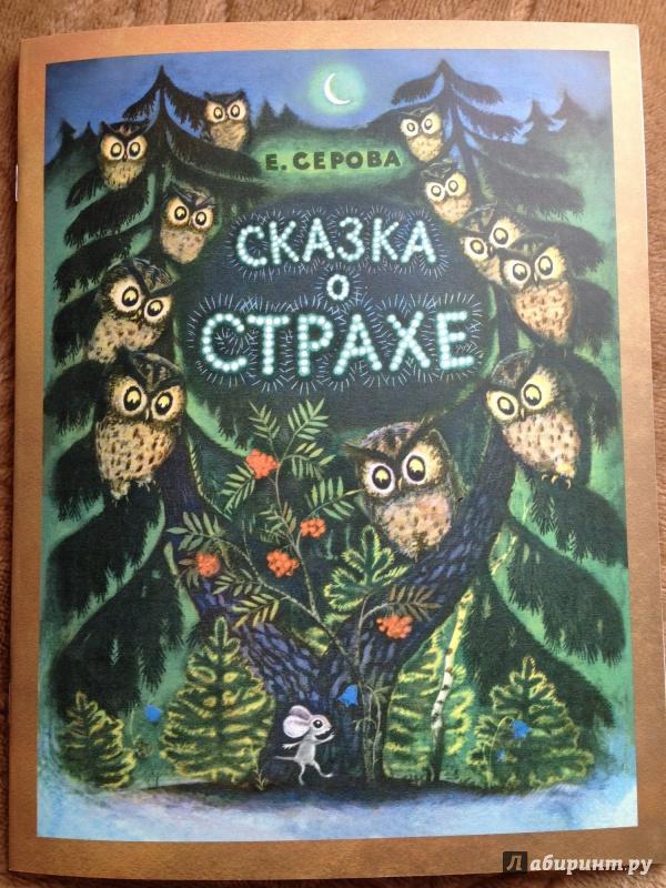 Иллюстрация 31 из 111 для Сказка о страхе - Екатерина Серова | Лабиринт - книги. Источник: Транжира