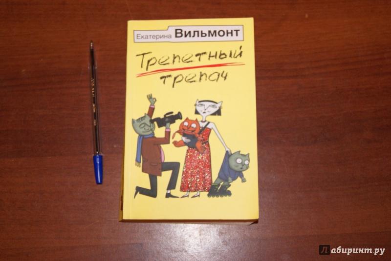 Иллюстрация 1 из 17 для Трепетный трепач - Екатерина Вильмонт | Лабиринт - книги. Источник: М.Т.В.