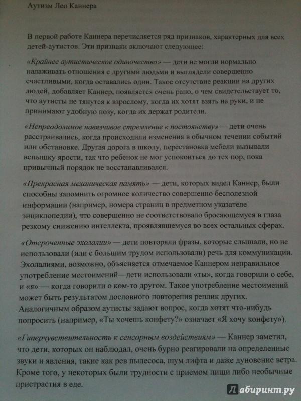 Иллюстрация 1 из 15 для Введение в психологическую теорию аутизма - Франческа Аппе   Лабиринт - книги. Источник: Мошков Евгений Васильевич