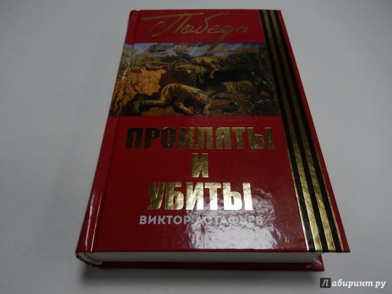 Иллюстрация 1 из 5 для Прокляты и убиты - Виктор Астафьев | Лабиринт - книги. Источник: dbyyb