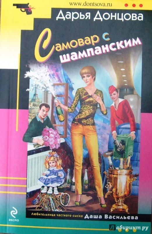Иллюстрация 1 из 32 для Самовар с шампанским - Дарья Донцова | Лабиринт - книги. Источник: Соловьев  Владимир