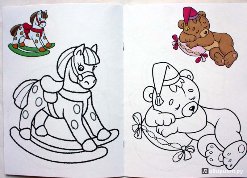 Иллюстрация 1 из 2 для Раскраска малышам. Игрушки. 2-4 года | Лабиринт - книги. Источник: Сидоренко  Сергей