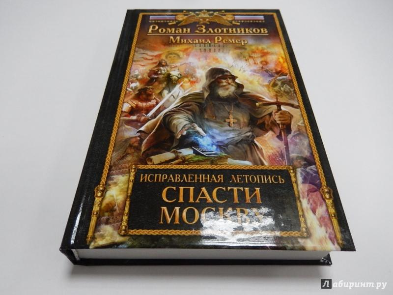 отзыв читать книги романа злотникова из серии исправленная летопись диспетчер задач