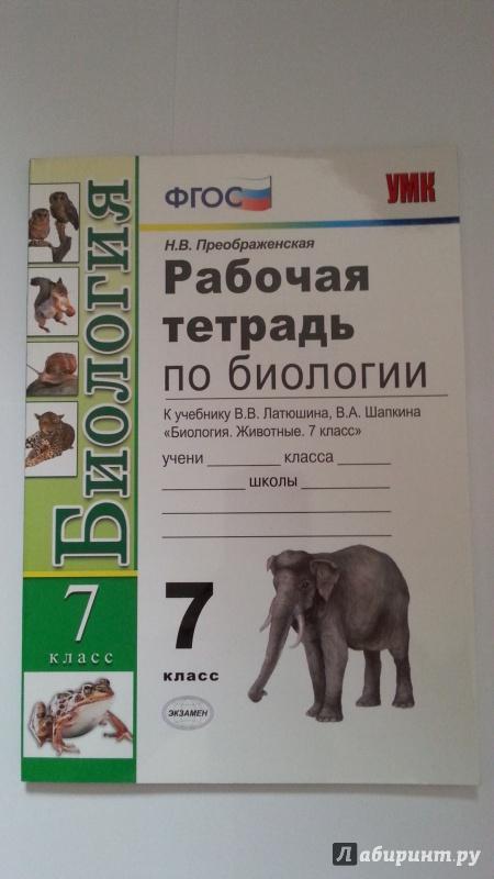 Гдз по биологии 7 класс рабочая тетрадь к учебнику латюшин