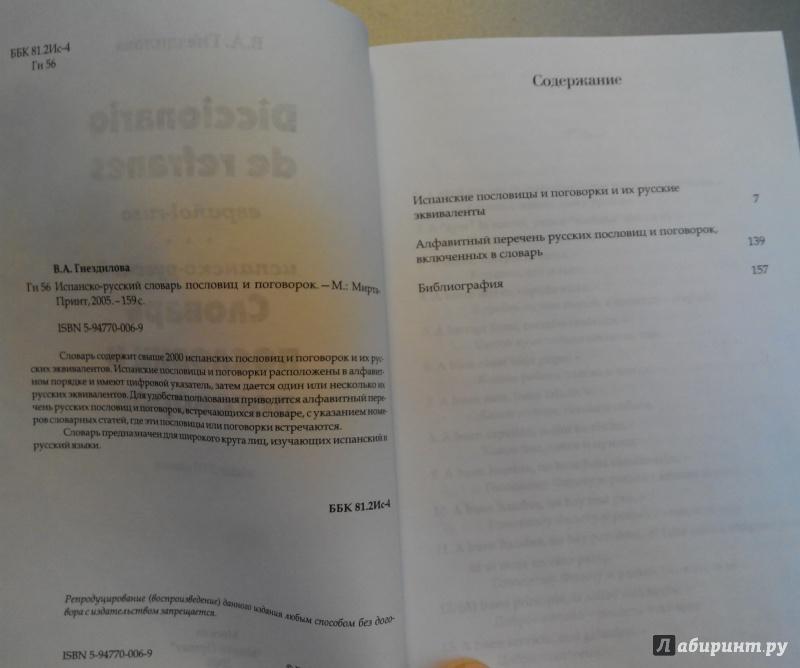 Иллюстрация 1 из 5 для Испанско-русский словарь пословиц и поговорок - Валерия Гнездилова   Лабиринт - книги. Источник: Adiano