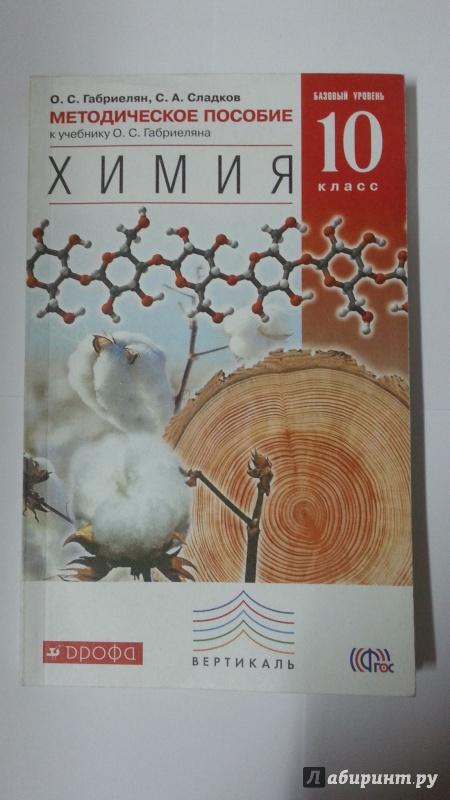 Фгос габриелян класс сладков гдз химия 10