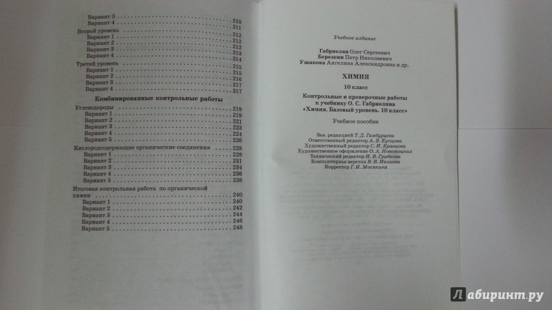 Химия габриелян 11 класс базовый уровень