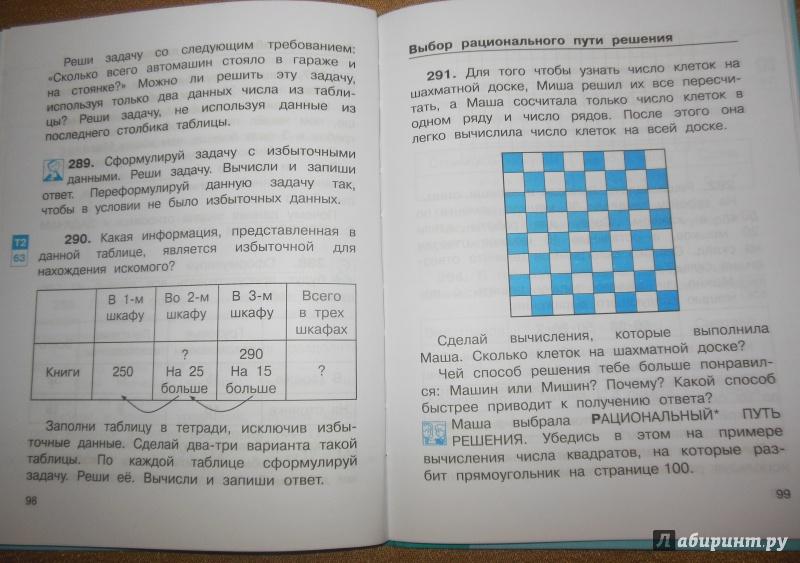 решебник гдз по математике 3 класс чекин 2 часть математика 3 класс