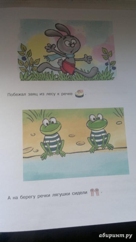 Иллюстрация 16 из 18 для Шумелки. Сказки с озвучиванием. Для детей 2-4 лет - Екатерина Железнова | Лабиринт - книги. Источник: Булочка с изюмом