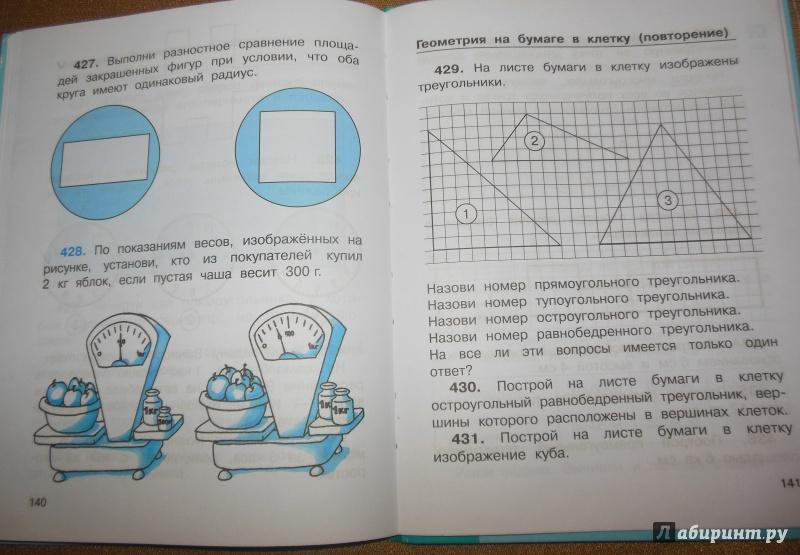 Гдз пнш математика 3 класс 2 часть