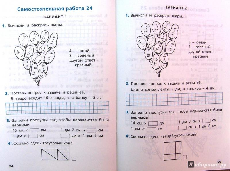 Ситникова по класса гдз контрольные работы математике 3