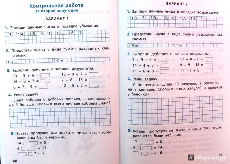 Иллюстрация из для Математика класс Самостоятельные и  Иллюстрация 51 из 55 для Математика 1 класс Самостоятельные и контрольные работы по математике