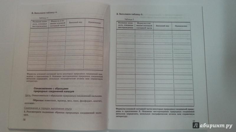 Гдз по химии 9 класс габриелян тетрадь для практических работ