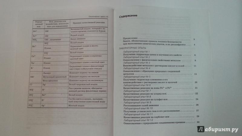 для класс работ по габриелян химии гдз практических 9 тетрадь