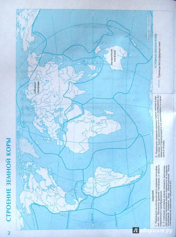 Контурные карты начальный курс географии 7 класс