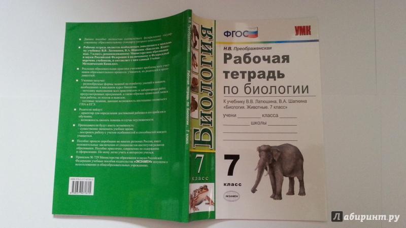 по 7 рабочая биологии учебнику тетрадь латюшин гдз к класс