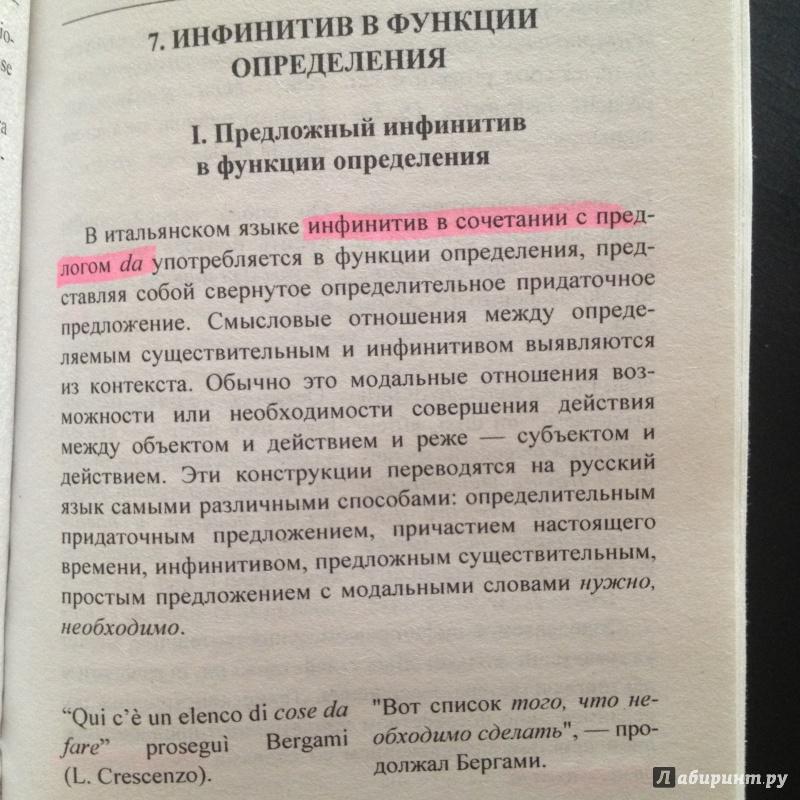 Галина перевод с итальянского