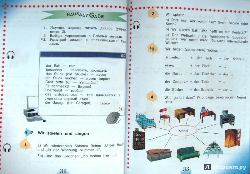 гдз немецкий язык 3 класс учебник 2 часть бим рыжова