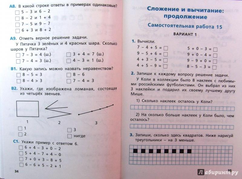 Решеба по математике самостоятельные и контрольные работы 9367