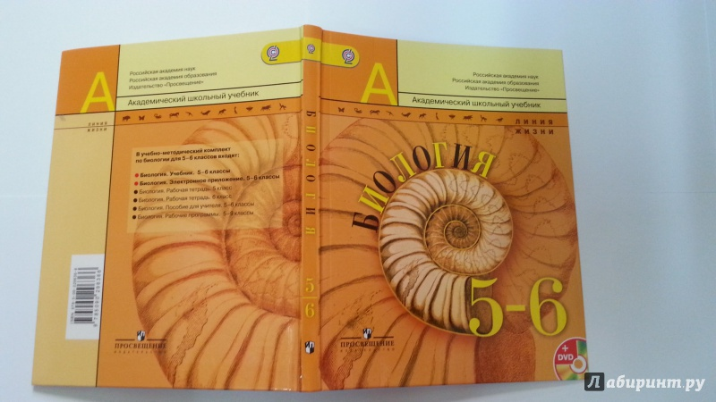учебник биология 5 класс пасечник