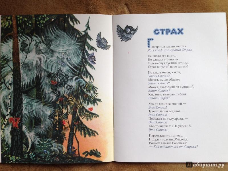 Иллюстрация 33 из 111 для Сказка о страхе - Екатерина Серова | Лабиринт - книги. Источник: Транжира