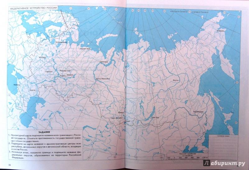 Контурные карты по географии 9 класс сиротин