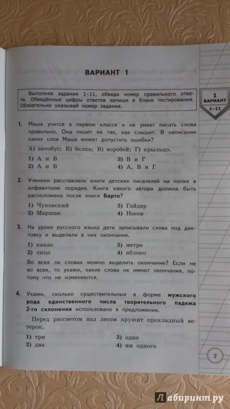Иллюстрация из для Русский язык Итоговая работа за курс  Иллюстрация 4 из 18 для Русский язык Итоговая работа за курс начальной школы Типовые