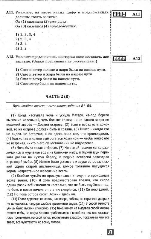 гдз итоговая аттестация русский язык 8 класс петрова ответы