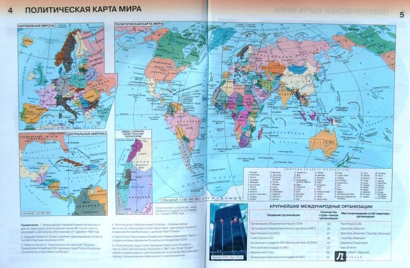 мир политическая карта гдз